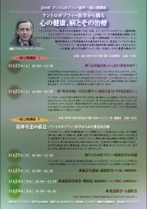 2014年11月22-24日 アントロポゾフィー精神医学講座