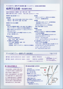 入門講座2015年9月佐藤俊夫Dr.裏面