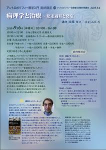 入門講座2015年9月佐藤俊夫Dr.