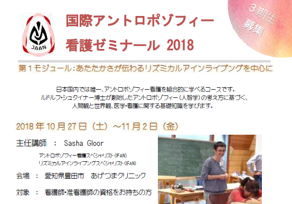 seminar2018